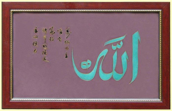 Islamic frame-AF6024
