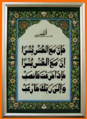 Islamic frame-AF6032