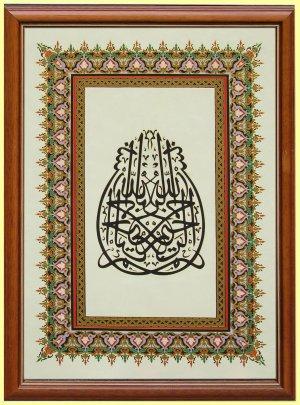 Islamic Frame-AF6035
