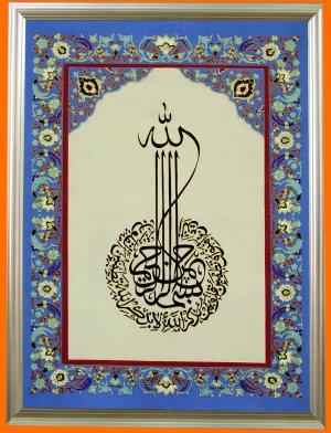 Islamic frame-AF6036