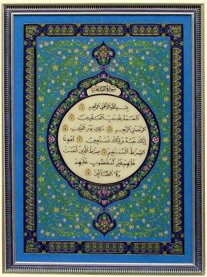 Islamic frame-AF6040