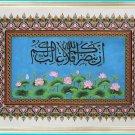 Islamic frame-AF6043