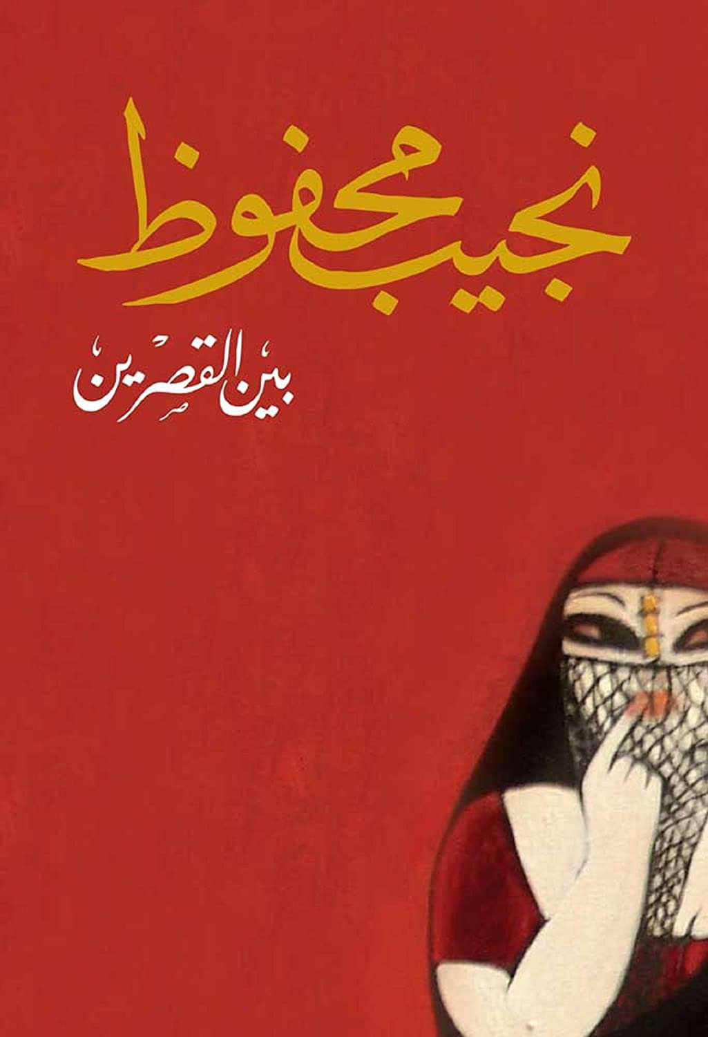 A Novel Between The Two Palaces of Naguib Mahfouz Arabic Paperback �تاب ب�� ا��صر��