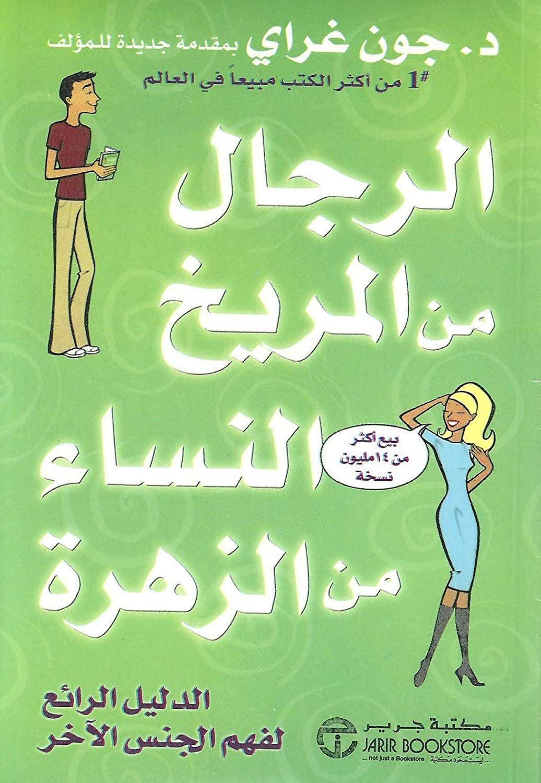 �تاب ا�رجا� �� ا��ر�خ Valley Neighbor Arabic Book Paperback Novel Story Stories