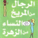 كتاب الرجال من المريخ Valley Neighbor Arabic Book Paperback Novel Story Stories
