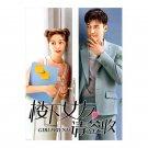 Girlfriend (2020) Chinese Drama