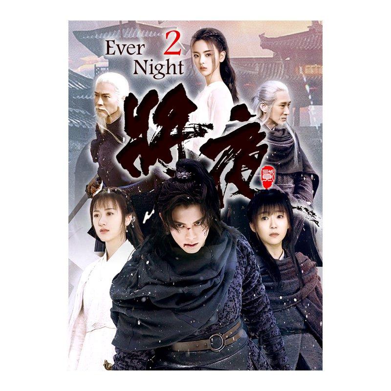 Ever Night 2 Chinese Drama