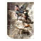 Guardians of the Ancient Oath Chinese Drama