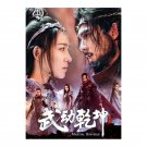 Martial Universe Chinese Drama