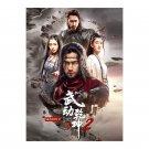 Martial Universe (Season 2) Chinese Drama