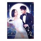 Moonshine and Valentine Chinese Drama