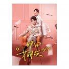 My Girl (2020) Chinese Drama