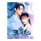 Dance of The Sky Empire Chinese Drama