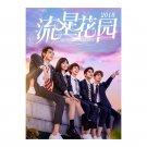 Meteor Garden 2018 Chinese Drama