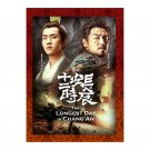 The Longest Day in Chang An Chinese Drama