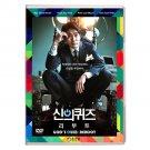 God's Quiz: Reboot Korean Drama
