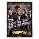 Lawless Lawyer Korean Drama