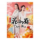 Chef Hua Chinese Drama