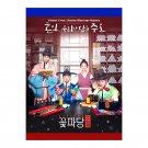 Flower Crew: Joseon Marriage Agency Korean Drama