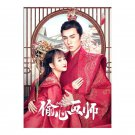 Oh My Sweet Liar! (2020) Chinese Drama