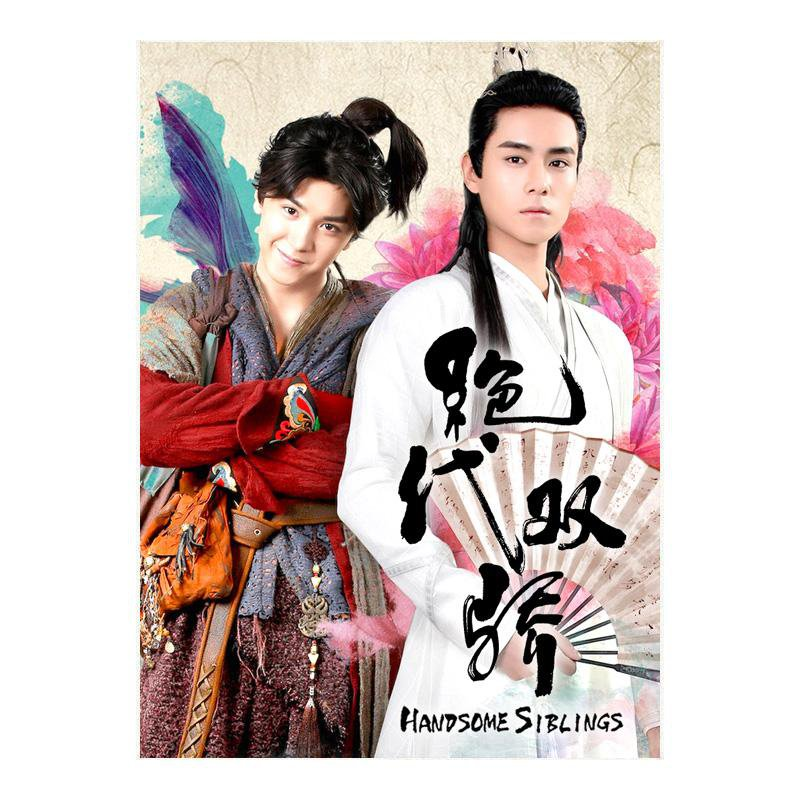 Handsome Siblings (2020) Chinese Drama