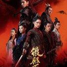 The Wolf  (2020) Chinese Drama
