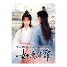 The Blooms at Ruyi Pavilion (2020) Chinese Drama
