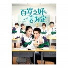 Forever Love (2020) Chinese Drama
