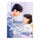 You Are So Sweet (2020) Chinese Drama