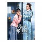 A Love So Romantic Chinese Drama