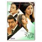 Whisper Korean Drama