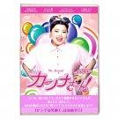 Ms. Kanna! Japanese Drama