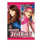 Switch Girl (Season One) Japanese Drama