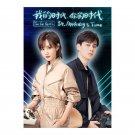 Dt. Appledog's Time (2021) Chinese Drama
