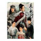 The Long Ballad (2021) Chinese Drama