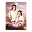 Ni Chang (2021) Chinese Drama