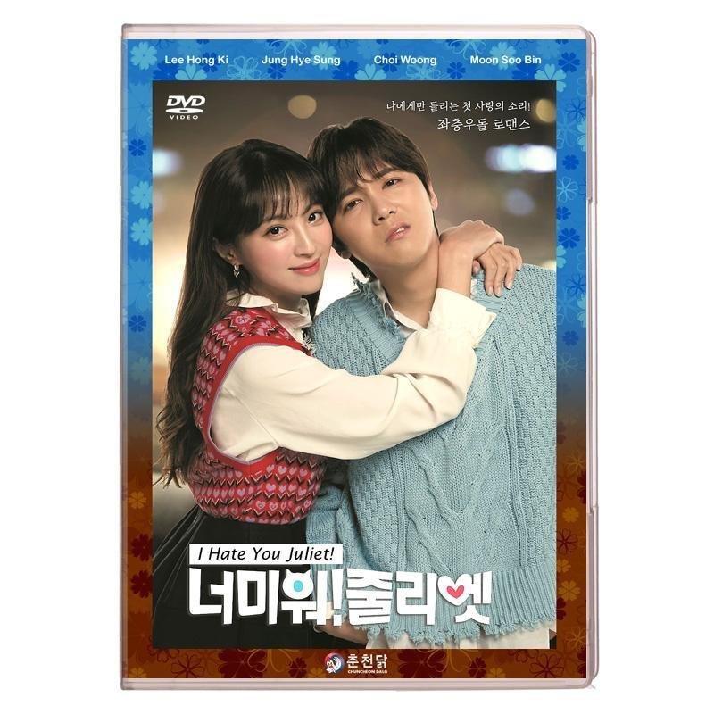 I Hate You Juliet korean Drama
