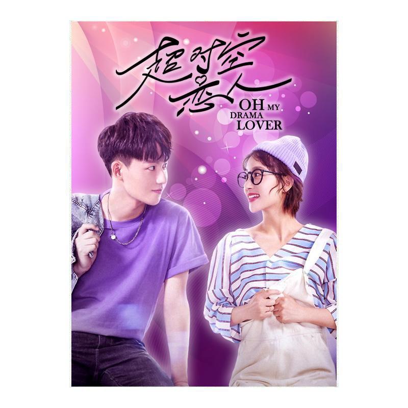 Oh My Drama Lover (2021) Chinese Drama