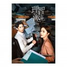 The Rational Life (2021) Chinese Drama