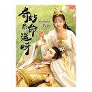Wonderful Fate (2021) Chinese Drama