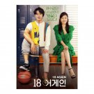 18 Again Korean Drama