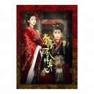 The King's Woman Chinese Drama