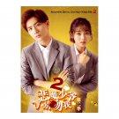Master Devil Do Not Kiss Me 2 Chinese Drama