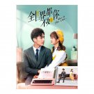 She Is The One (2021) Chinese Drama