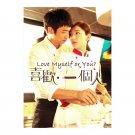 Love Myself or You? Taiwanese DRama