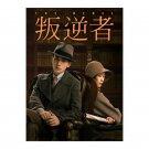 The Rebel (2021) Chinese DRama