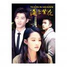 Tears in Heaven (2021) Chinese Drama
