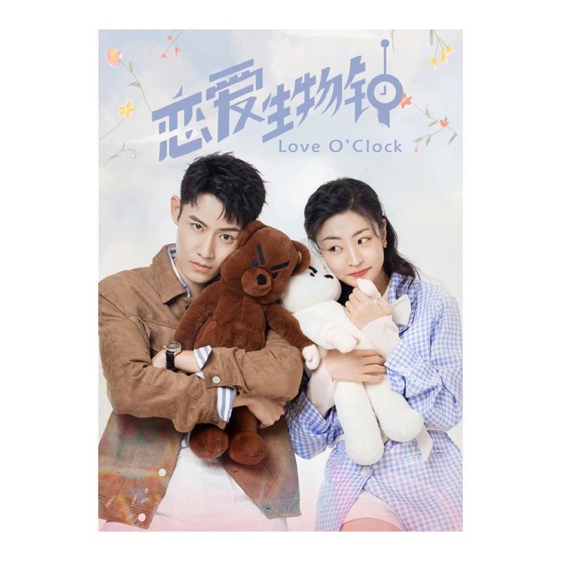 Love O'clock (2021) Chinese Drama