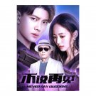 Never Say Goodbye (2021) Chinese Drama