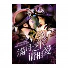 Love Under The Full Moon (2021) Chinese Drama